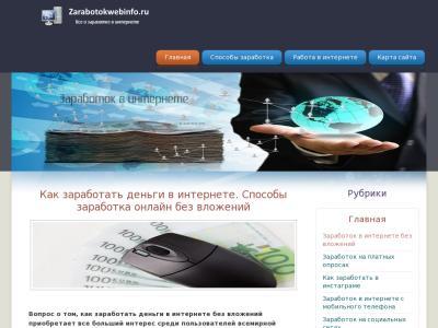 zarabotokwebinfo.ru