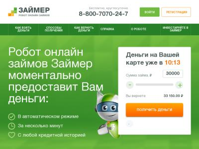 zaymerzaim.com