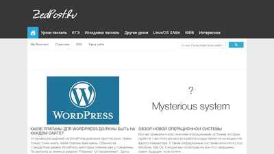zedpost.ru
