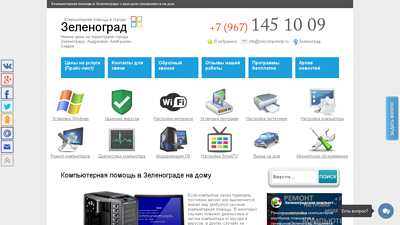 zelcompuhelp.ru