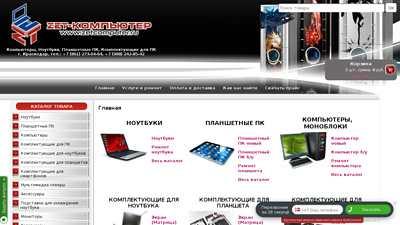 zetcomputer.ru