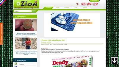 zion-kirov.ru