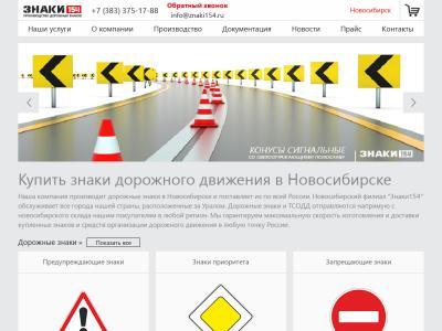 znaki154.ru