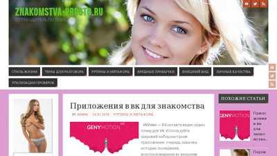 znakomstva-prosto.ru