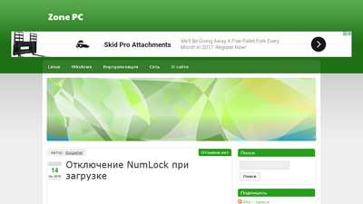 zonepc.ru