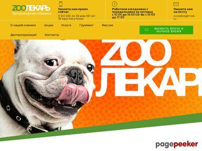 zoo-lekar.ru