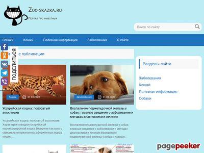 zoo-skazka.ru